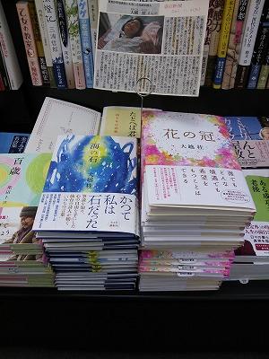 あゆみBOOKS.jpg