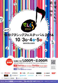 20141003せんくら.jpg